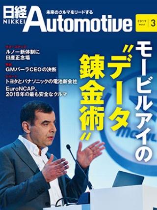 日経Automotive 2019年3月号