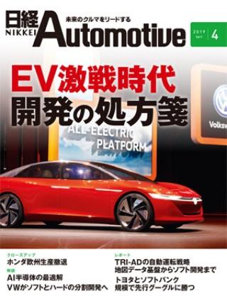 日経Automotive 2019年4月号