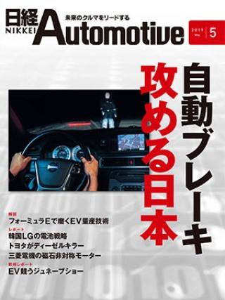 日経Automotive 2019年5月号