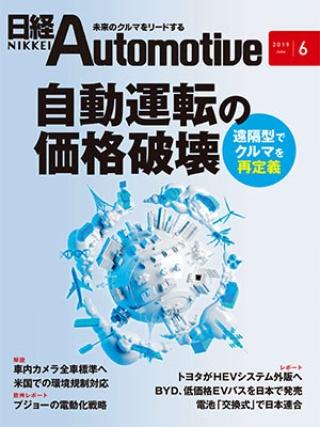 日経Automotive 2019年6月号