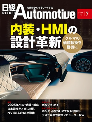 日経Automotive 2019年7月号