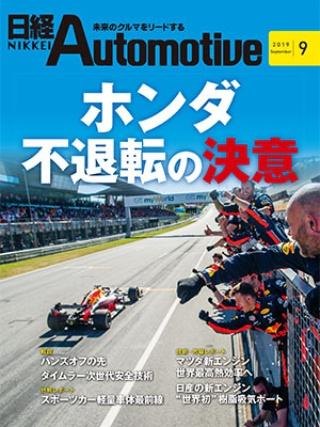 日経Automotive 2019年9月号
