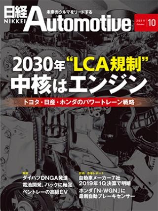 日経Automotive 2019年10月号
