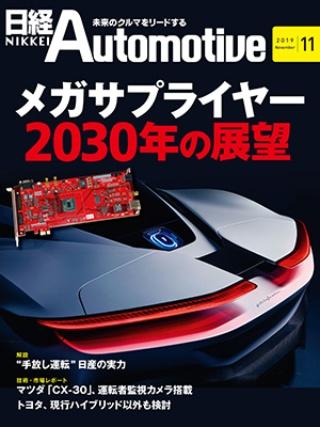 日経Automotive 2019年11月号