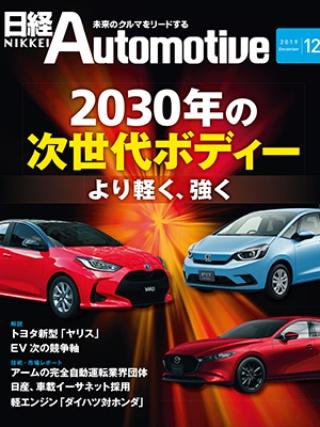 日経Automotive 2019年12月号