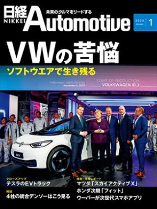 日経Automotive 2020年1月号