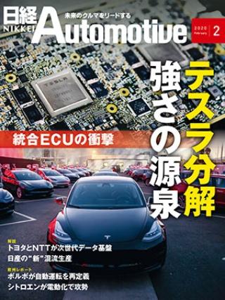 日経Automotive 2020年2月号