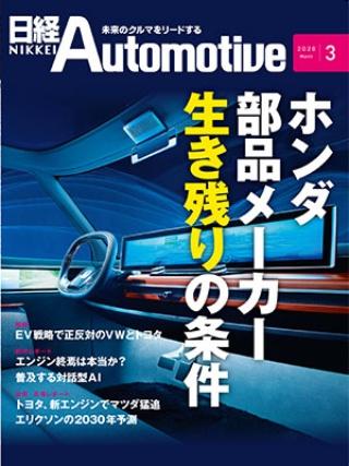 日経Automotive 2020年3月号
