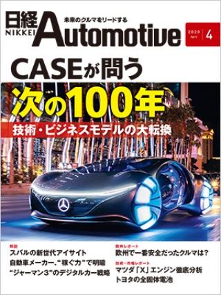 日経Automotive 2020年4月号