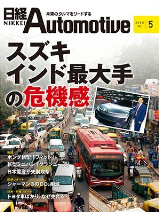 日経Automotive 2020年5月号