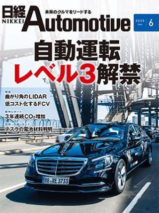日経Automotive 2020年6月号