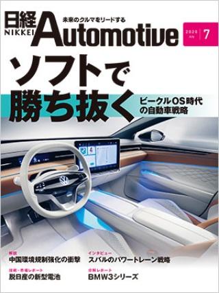 日経Automotive 2020年7月号