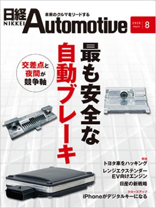日経Automotive 2020年8月号