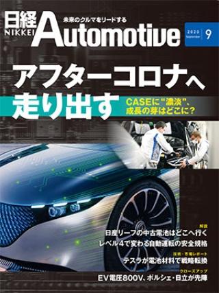 日経Automotive 2020年9月号