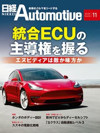 日経Automotive 2020年11月号