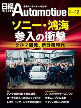 日経Automotive 2020年12月号