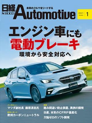日経Automotive 2021年1月号