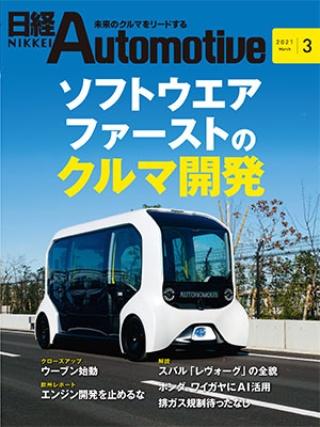 日経Automotive 2021年3月号