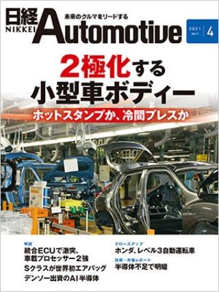 日経Automotive 2021年4月号