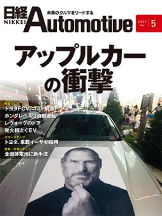 日経Automotive 2021年5月号