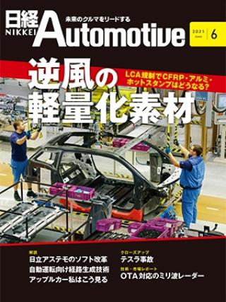 日経Automotive 2021年6月号