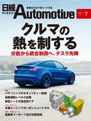 日経Automotive 2021年7月号
