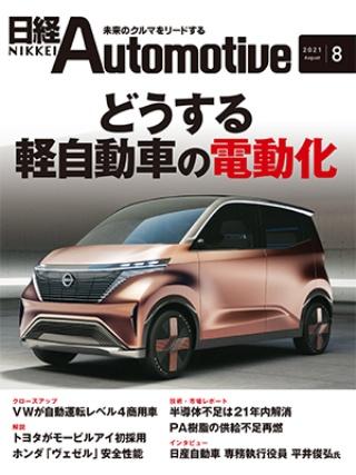 日経Automotive 2021年8月号