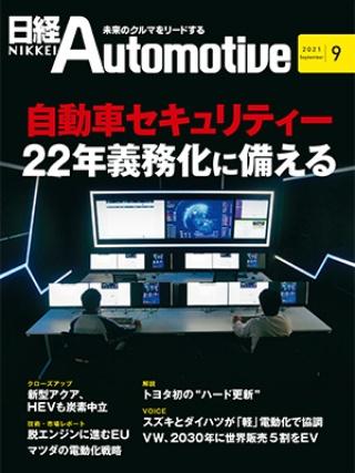 日経Automotive 2021年9月号