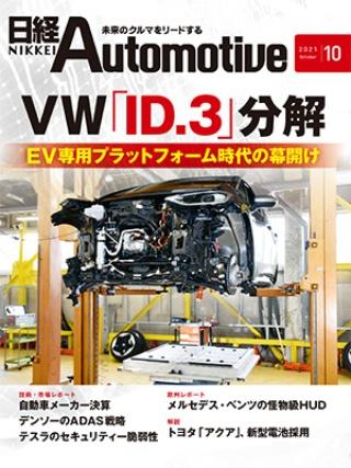 日経Automotive 2021年10月号