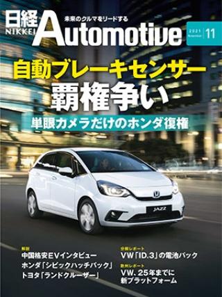 日経Automotive 2021年11月号