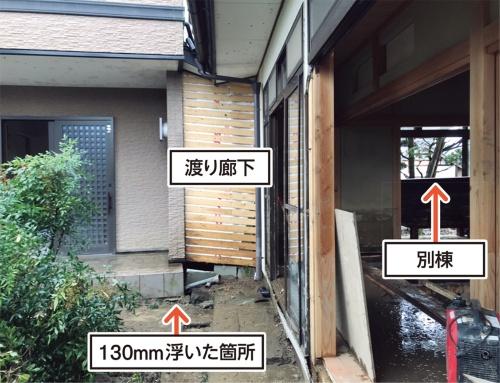 〔写真1〕渡り廊下の外壁が変形