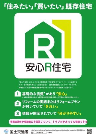 <br>国土交通省が配布している「安心R住宅」のポスター(資料:国土交通省)