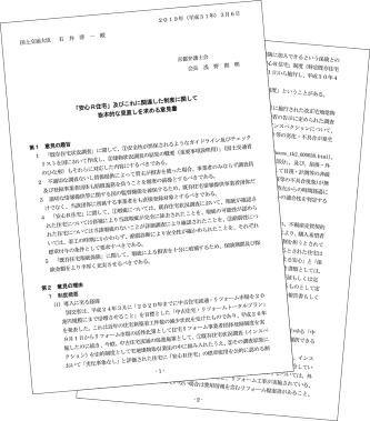 〔写真2〕国土交通大臣へ意見書