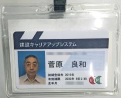 同社の菅原良和代表がCCUSに登録して取得したICカード(写真:日経ホームビルダー)