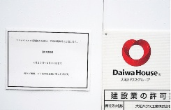 新築現場の休工を伝える掲示板(写真:日経ホームビルダー)