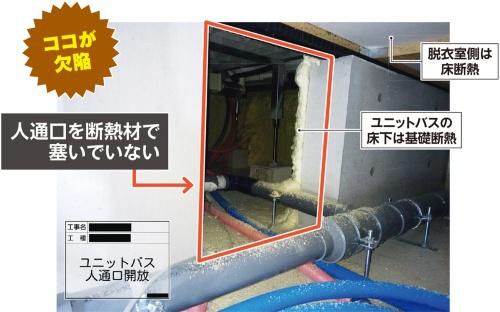 〔写真1〕1階に設置したユニットバス下部の空間を基礎断熱とし、他の区画を床断熱とする場合、点検時に人が通るための「人通口」を断熱材などで塞ぐ必要がある。断熱材で塞いだ後は、床下の外気が流れ込まないように、気密テープなどで気密を確保する(写真:カノム)