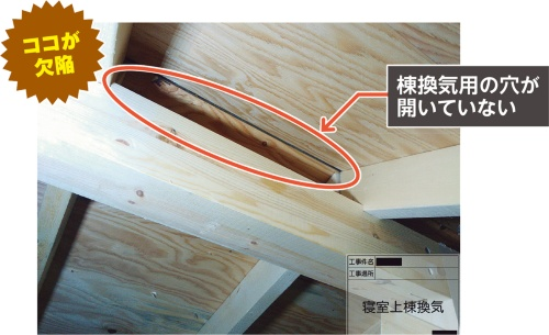 〔写真1〕棟換気の取り付けが図面に記載されていたにもかかわらず、開口が確保できていなかった小屋裏。野地板の隙間から黒いルーフィング材が見えている(写真:カノム)