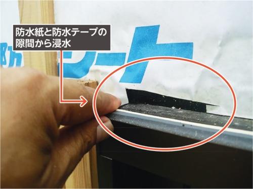 防水テープの上に透湿防水シートを貼る際、ローラー圧着が不十分だったのでシワができ、隙間から雨水が浸入した(写真:第一浜名建装)