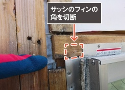 筆者が2019年1月から5月にかけて雨漏りの診断と補修を実施した住宅。愛知県内に立つ築11年の戸建て住宅で、1階は鉄筋コンクリート造(RC造)、2階と3階が木造の混構造だった(1枚目)。しかし、外壁を剥がすとサッシのフィンの角部(2枚目)や下端部(3枚目)を切断しているのが見つかった。またサッシのフィンを胴縁に打ち付けていた。常識から大きく逸脱した納まりだった(写真:第一浜名建装)