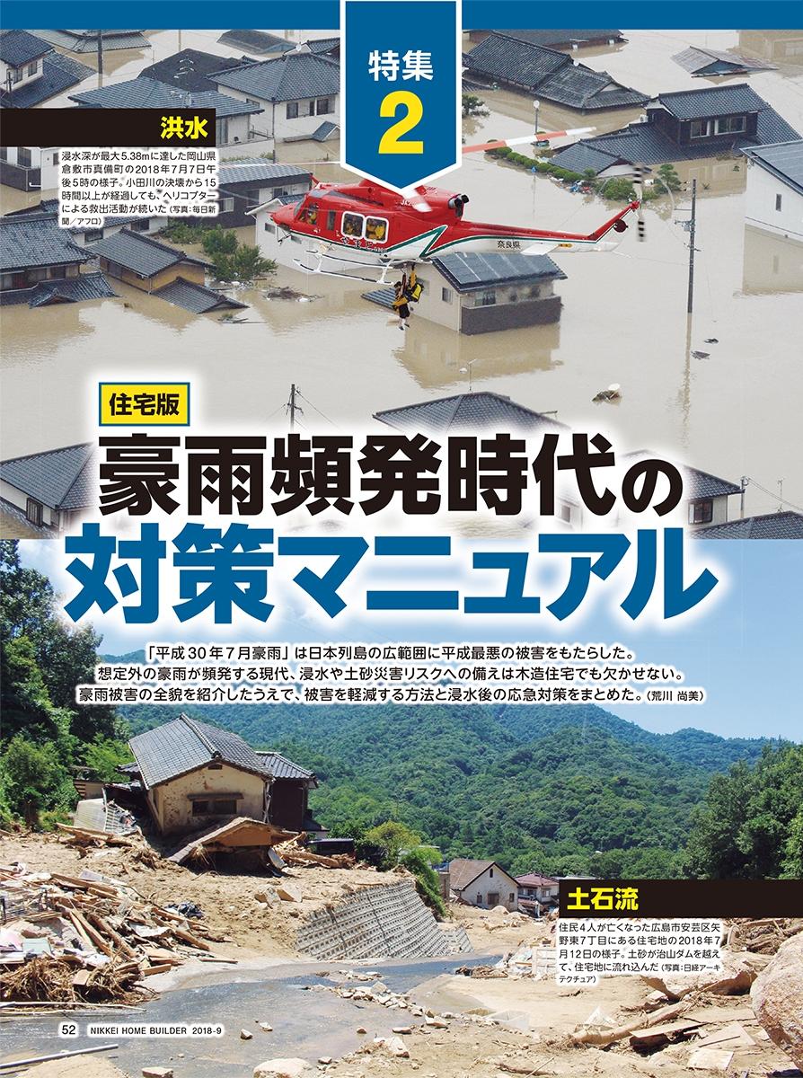 写真上:浸水深が最大5.38mに達した岡山県倉敷市真備町の2018年7月7日午後5時の様子。小田川の決壊から15時間以上が経過しても、ヘリコプターによる救出活動が続いた(写真:毎日新聞/アフロ)<br>写真下:住民4人が亡くなった広島市安芸区矢野東7丁目にある住宅地の2018年7月12日の様子。土砂が治山ダムを越えて、住宅地に流れ込んだ(写真:日経アーキテクチュア)