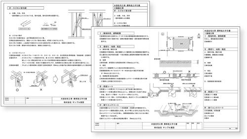 〔図3〕「標準施工手引き書」が評価基準