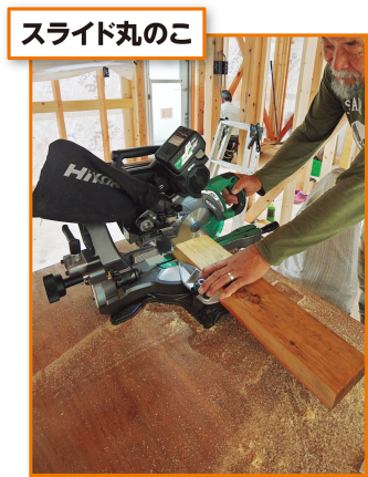 バッテリータイプのスライド丸のこで加工する大工職。部材を取り付ける場所に工具を移動して作業できる(写真:菅沼建築設計)