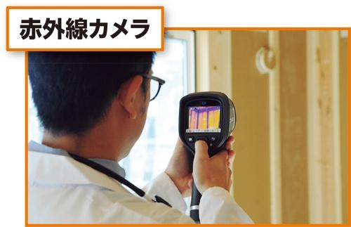 赤外線カメラで「気密の穴」を調査する様子(写真:グラウンド・ワークス)