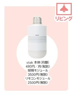 〔図7〕電球で家電操作/stak「stak」