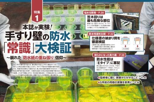 (写真:日経ホームビルダー、第一浜名建装、資料:日経ホームビルダー)