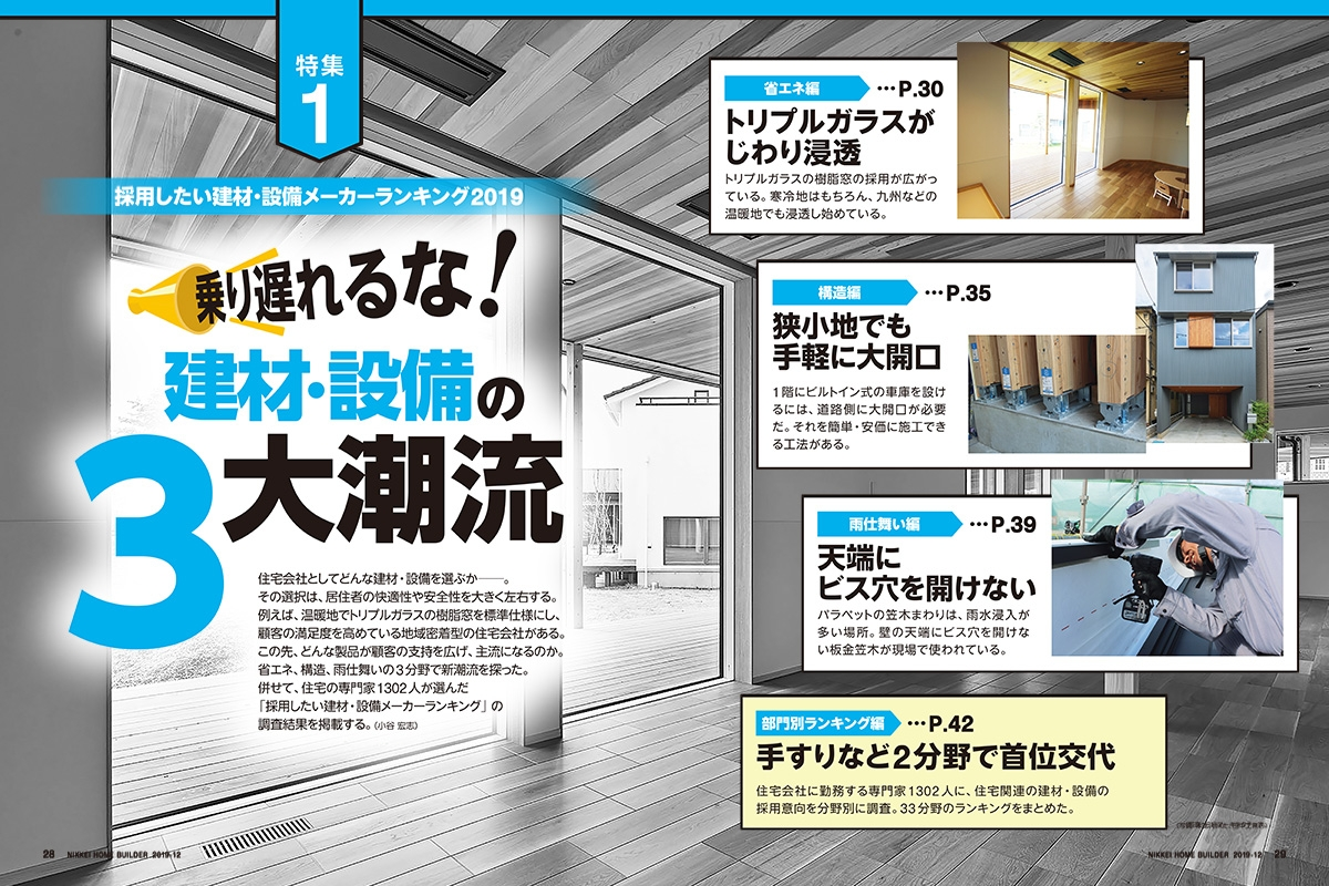 (写真:日経ホームビルダー、LIXIL、田中工務店)
