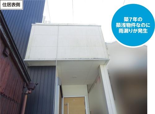 〔写真1〕典型的な軒ゼロ住宅で雨漏りが発生