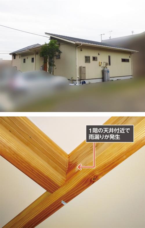 〔写真1〕築3年の片流れ屋根の住宅で雨漏り被害