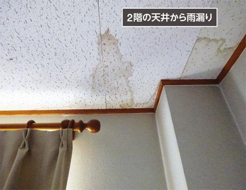 〔写真1〕新築時から20年にわたり雨漏りが続く