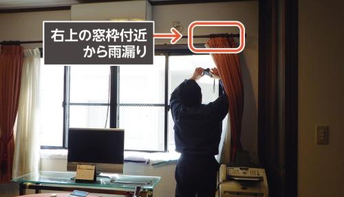 〔写真1〕2階の窓枠から雨漏り